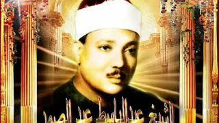 Sheikh Abdul Basit Abdul Samad: Must Listen: Surah Rahman