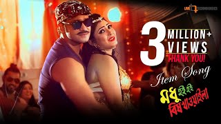 Modhu Hoi Hoi Bish Khawaila (Item Song) | Jef & Tithi | Jui  | Bengali Movie 2017