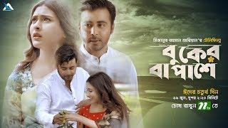 Ntv Eid Telefilm 2018 Buker Ba Pashe | Afran Nisho, Mehazabin | Behind the sence-1