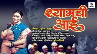 Shamchi Aai | Marathi | Full Movie | Sane Guruji | Sumeet Music