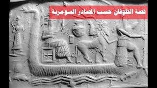 قصة طوفان النبي نوح حسب رواية المصادر السومرية والبابلية والترواتية .
