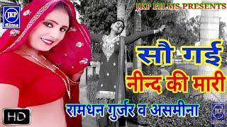 सौ गई नीन्द की मारी, मेरी बगिया उजर गई    Ramdhan gurjar ke rasiya    asmeena    JKP full hd