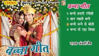 Banna Geet || बन्ना गीत || Anjali Jain || Hindi Vivah Geet