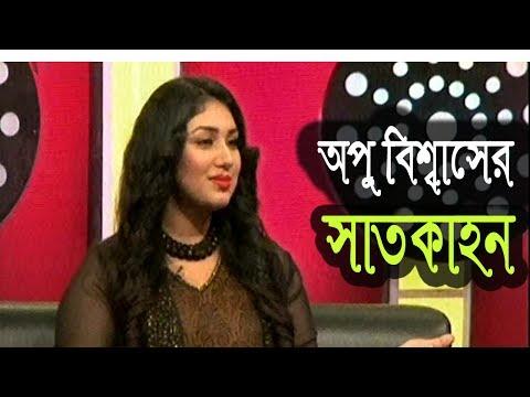 Xxx Mp4 Apu Biswas শাকিব খান ও অপু বিশ্বাসের প্রেমকাহিনী Eid Talk Show 2017 3gp Sex