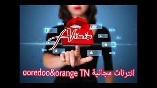 كيفية تشغيل برنامج yourfreedom على orangeTN و ooredooTN