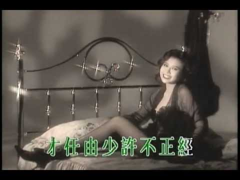 葉玉卿 Veronica Yip《擋不住的風情》[MV]