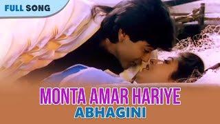 Monta Amar Hariye   Asha Bhonsle And Amit Kumar   Ahankar   Bengali Latest Songs   Gathani Music