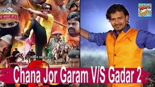 ग़दर 2 और चना जोर गरम के बीच आज कड़ी टक्कर   Chana Jor Garam VS Gadar 2   Bindaas Bhojpuriya
