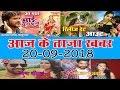 आज के ताजा खबर - माई झूला झूली, नागदेव रिलीज डेट, Jai Veeru शूटिंग पूरी, मजनुआ शूटिंग स्टार्ट
