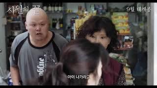 The End of April Korean Movie Trailer