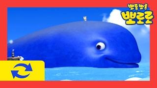 고래의 노래   뽀로로와 노래해요 2기   인기동요 60분 무한 반복 듣기   뽀로로 인기동요   아기 동요   어린이 동요   뽀롱 뽀롱 뽀로로
