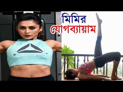 Xxx Mp4 মিমির যোগাসন দেখলে চমকে যাবেন Mimi Chakraborty Yoga Video Bengali Actress Mimi Doing Yoga 3gp Sex
