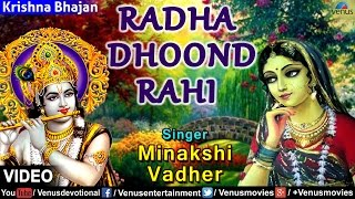 Radha Dhoond Rahi | Lyrical Video Song | Krishna Bhajan | Minakshi Vadher