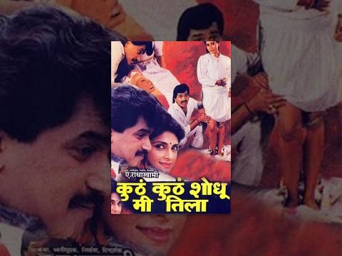 Xxx Mp4 Kuthe Kuthe Shodhu Mee Tila Full Movie Laxmikant Berde Varsha Usgaonkar Marathi Comedy 3gp Sex