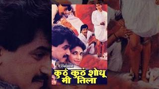 Kuthe Kuthe Shodhu Mee Tila - Full Movie   Laxmikant Berde, Varsha Usgaonkar   Marathi Comedy
