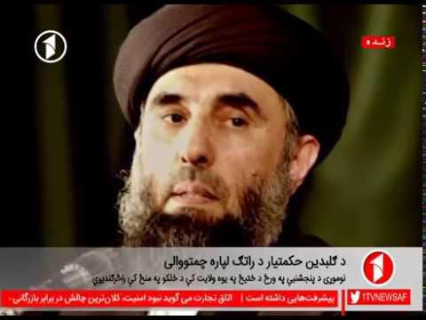 Afghanistan Pashto News.26.4.2017 د افغانستان پښتو خبرونه