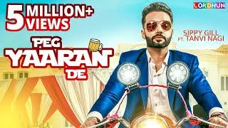Sippy Gill : Peg Yaaran De ( Full Song ) | Latest Punjabi Song 2017 | Tanvi Nagi | Laddi Gill