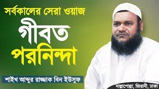 গীবত ও পরনিন্দা | Gibot O Poroninda | Bangla Waz | Shaikh Abdur Razzak Bin Yousuf