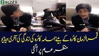 Last video of Qamar Zaman Kaira's son Usama | Pakistan Breaking News
