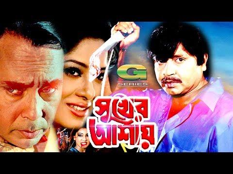 Xxx Mp4 Bangla HD Movie Sukher Asha Ft Rubel Mousumi Nayeem Antora Humayun Faridi 3gp Sex