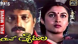 Aavide Shyamala Telugu Full Movie | Prakash Raj | Ramya Krishna | Kodi Ramakrishna | Indian Films