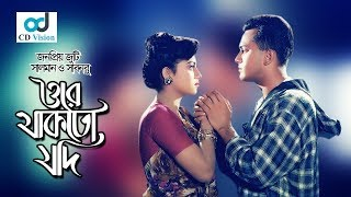 Ore Thakto jodi | Anondo Oshru (2016) | Full HD Movie Song | Salman Shah | Shabnur | CD Vision