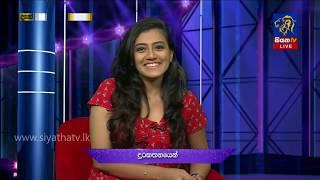 Gindara Wage - ගින්දර වගේ | Shanudrie Priyasad | 2019 - 03 - 18
