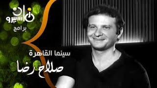 سينما القاهرة׃ صلاح رضا فنان متعدد المواهب وينتمي لعائلة رضا الفنية