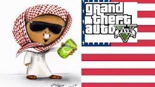الفرق بين السعودي والاجنبي في قراند 5 | 2015