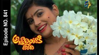 Attarintiki Daredi | 17th July 2017| Full Episode No 841 | ETV Telugu