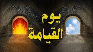 تعرف على الاماكن التي سيتواجد فيها النبي محمد يوم القيامة