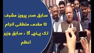 Pervez Musharaf ka muqadma mantaqi injam tak pohanchay ga, Nawaz Sharif