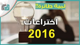 افضل 10 اختراعات في 2016 | لمبة طائرة وبنكرياس صناعي!!