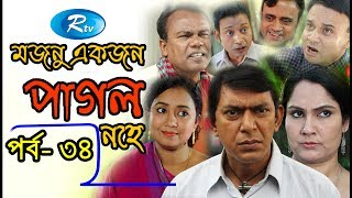 Mojnu Akjon Pagol Nohe | Ep- 34 | Chanchal Chowdhury | Bangla Serial Drama 2017 | Rtv