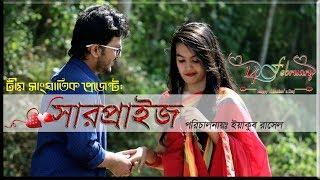 সারপ্রাইজ | Surprise | Valentine special | Bangla valentine funny short film 2018 | Shanghatik TV
