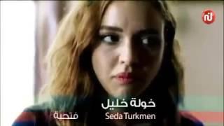 BALTI générique bin narin أغنية جينيريك مسلسل بين نارين بصوت بلطي و أسماء بن أحمد