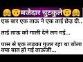 Funny Hindi Jokes | Part-3| Majedar Chutkule | Hindi Jokes Comedy Video | Funny Jokes | हिंदी चटकुले