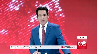 TOLOnews 6pm News 12 December 2017 /  طلوع نیوز، خبر ساعت شش، ۲۱ قوس ۱۳۹۶