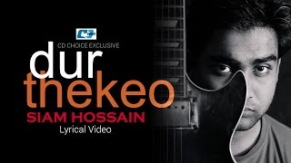 Dur Thekeo | Siam Hossain | Lyrical  Video | Sajid Sarker | Aryan | Bangla New Song 2017 | Full HD