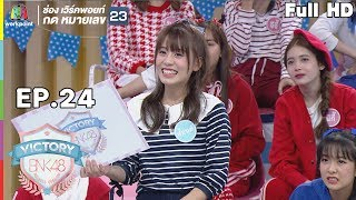VICTORY BNK48 | ดีเจมะตูม | EP.24 | 11 ธ.ค. 61 Full HD