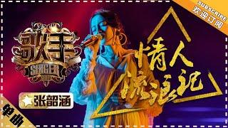 张韶涵《情人流浪记》- 单曲纯享《歌手2018》第6期 Singer2018【歌手官方频道】