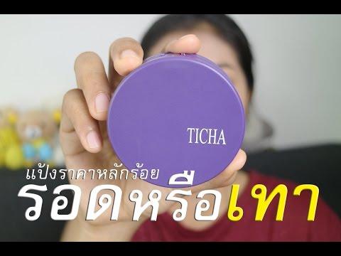 รอด หรือ เทา แป้ง Ticha (แป้งราคาหลักร้อย)