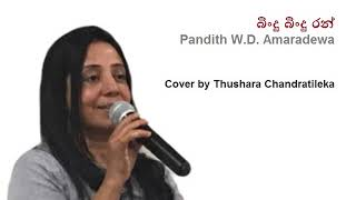 Bindu Bindu Ran - Cover by Thushara Chandratileka