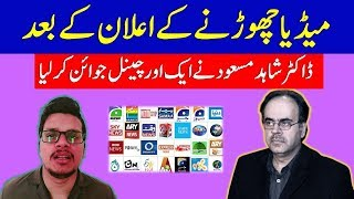 Dr.Shahid Mashood Join Another Channel