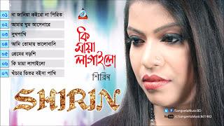 Ki Maya Lagailo - Shirin Dewan - Full Audio Album - Sangeeta