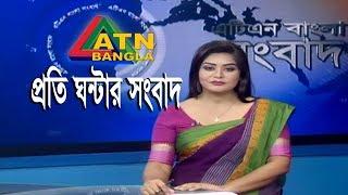 এটিএন বাংলা প্রতি ঘন্টার সংবাদ । ATN Bangla News at 11am | 17.09.2019