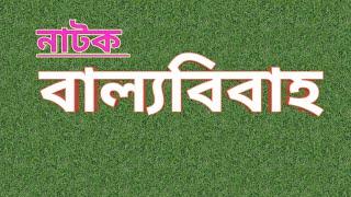 Ballo Bibaho (Bangla) Natok By School Student....