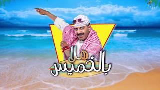 برومو مسرحية هلا بالخميس - بطولة طارق العلي