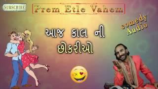 Sairam Dave 2016   Aaj Kal Ni Chhokario   Gujarati Comedy