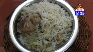White Chicken Biryani - It is a unusual dish among all the other rice / biryani preparations.